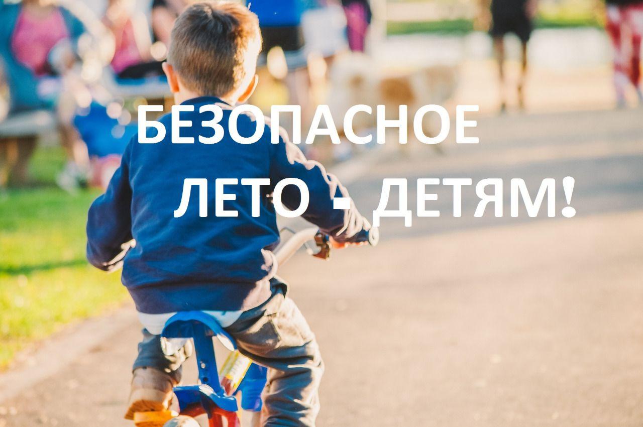 http://sz.gov45.ru/bezopasnoe_leto_detjam_-_2020/